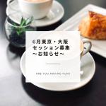 *6月東京・大阪セッション(キャンセル待ち)*