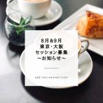 *8月/9月東京・大阪セッション*