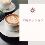 *10月東京・大阪(京都)セッション*